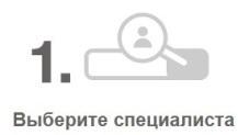 Записаться к врачу в Москве
