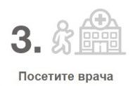 Посетить врача в Москве или Санкт-Петербурге