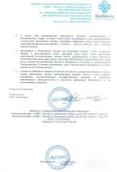 Гарантийное письмо от ООО