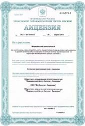 Лицензия медицинского центра МЦ в Марьино
