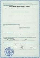 Лицензия медицинского центра ООО