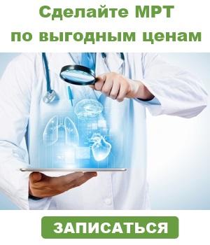 Записаться на МРТ онлайн