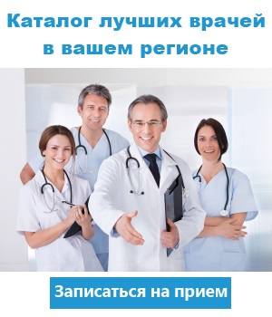 Запись на прием к врачу через интернет.